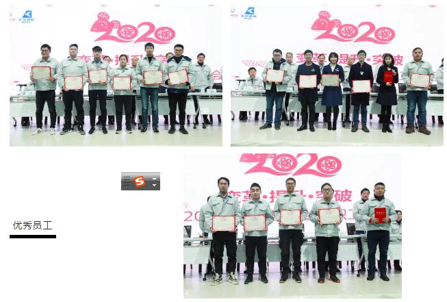 北京通航江西直升机公司召开2020年度管理大会暨职工大会