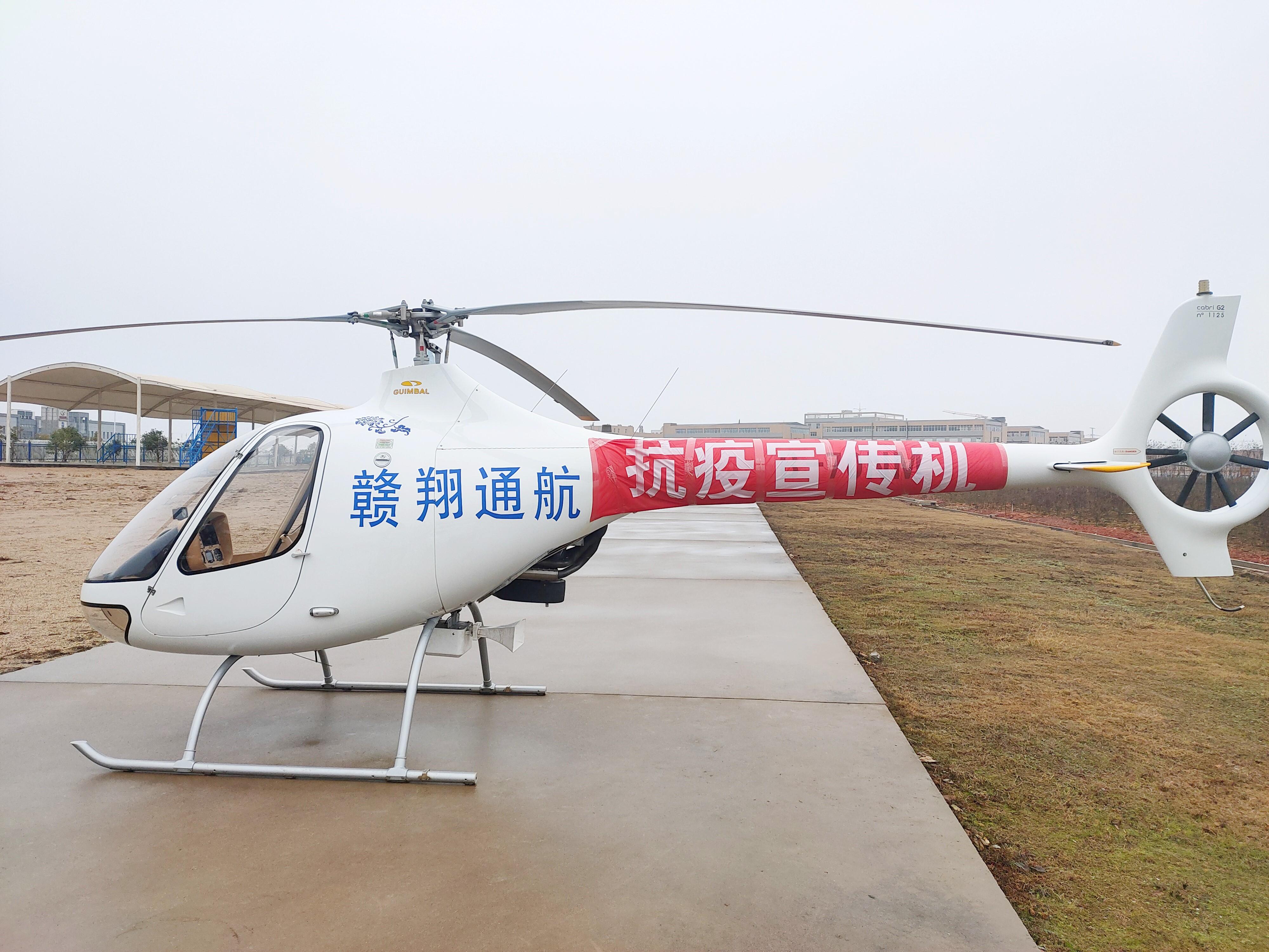 赣翔通航直升机巡逻助力疫情防控