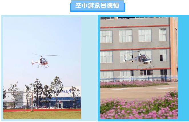 """起飞了!""""G2直升机""""带你俯瞰全城,赏不一样的美景!"""