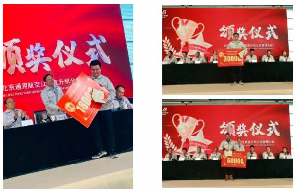 北京通航江西直升机公司召开2021年度管理大会暨职工大会